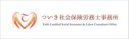 ついき社会保険労務士事務所